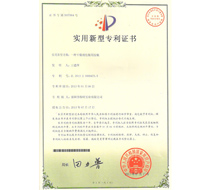 A patent certificate for dry packaging